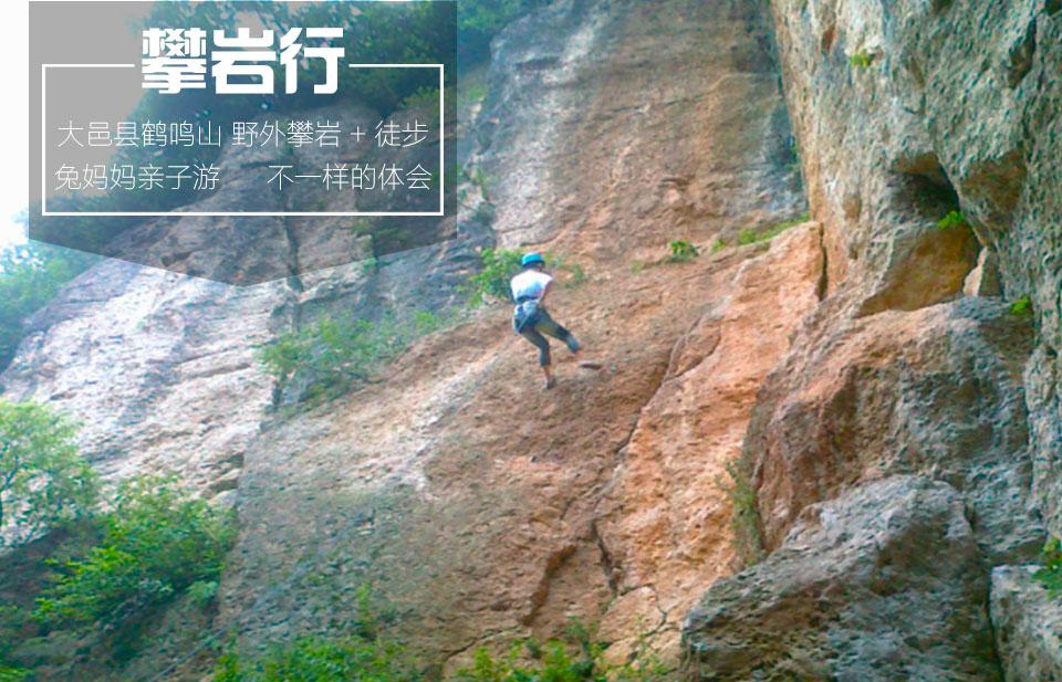 鹤鸣山野外攀岩 徒步